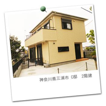 三浦市 C邸 2階木造