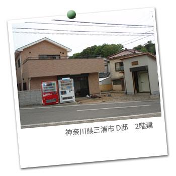 三浦市 2階木造(仕立て船 光二丸)