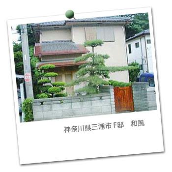 三浦市 F邸 2階建和風