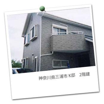 神奈川県三浦市 K邸