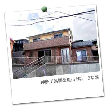 横須賀市 N邸