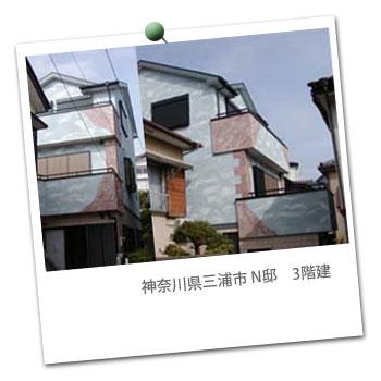 三浦市 N邸 3階建て
