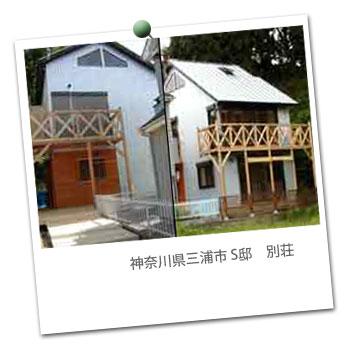 三浦市 S邸 別荘