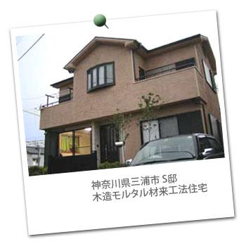 三浦市 S邸